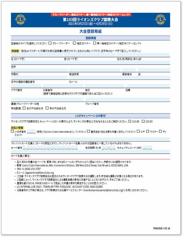 第103回ライオンズクラブ国際大会 大会登録用紙(地区ガバナー、第一・第二副地区ガバナー用)