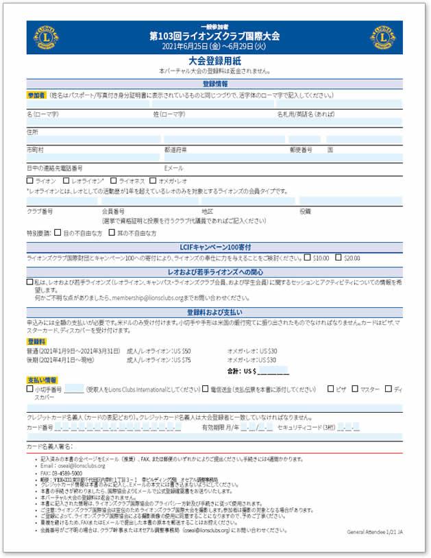 第103回ライオンズクラブ国際大会 大会登録用紙(一般参加者用)