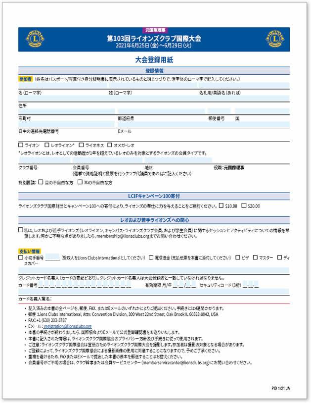 第103回ライオンズクラブ国際大会 大会登録用紙(元国際理事用)