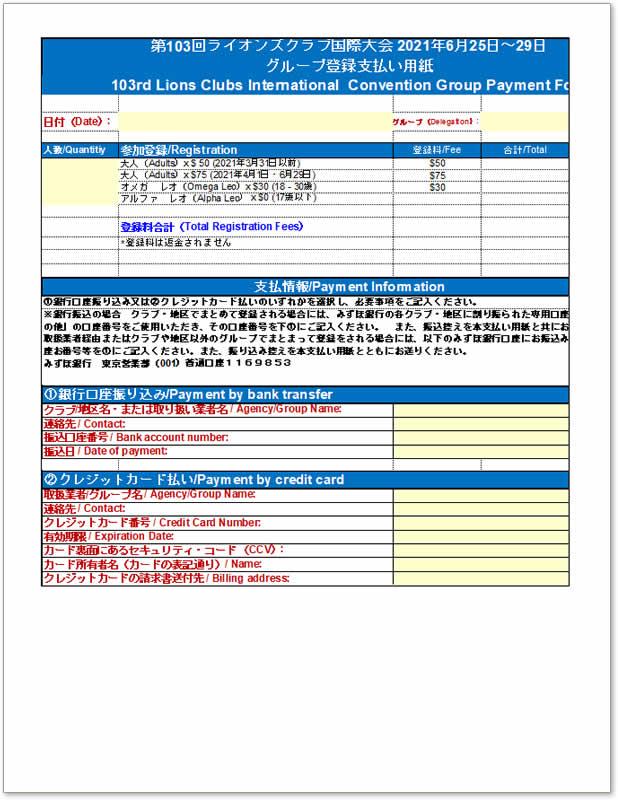 第103回バーチャル国際大会 グループ登録支払い書式