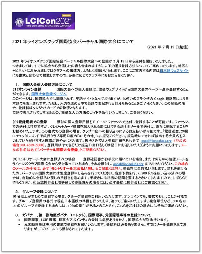 2021年ライオンズクラブ国際協会バーチャル国際大会登録について